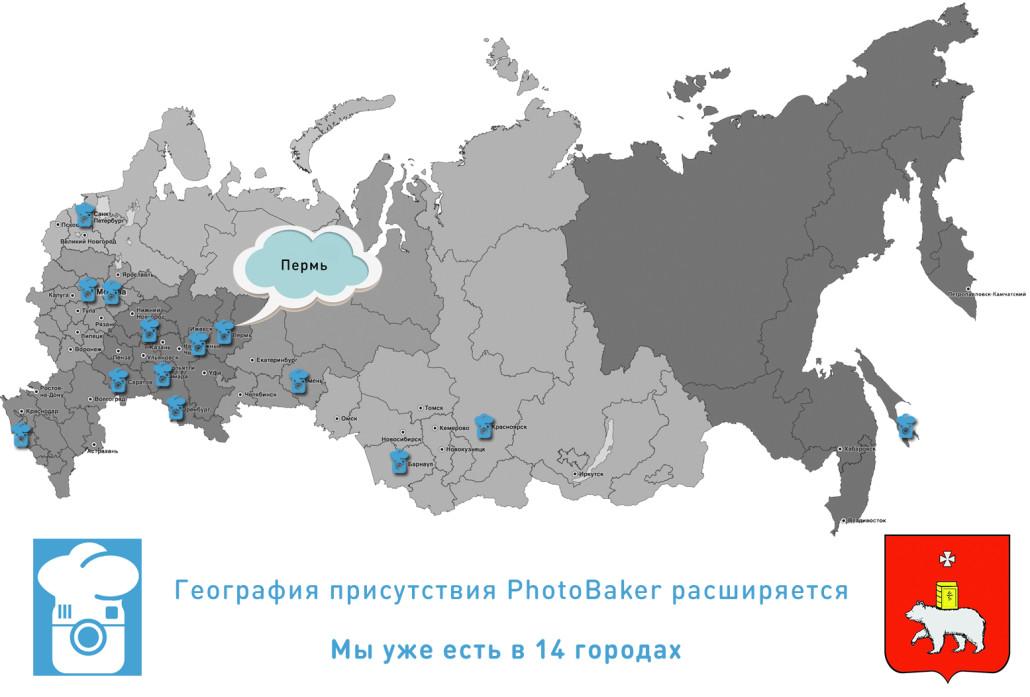 География присутствие инстапринтеров, сделанных на основе ПО Photobaker 2.0.